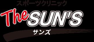 スポーツクリニック The SUN'S